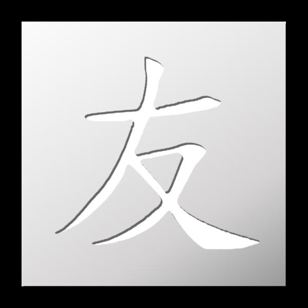 Gut gemocht Pochoir symbole chinois de l'Amitié | FrenchIMMO OX78